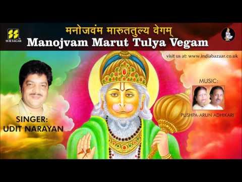 Manojvam Marut Tulya Vegam | Hanuman Mantra | Singer: Udit Naryana | Music: Pushpa Aruin Adhikari