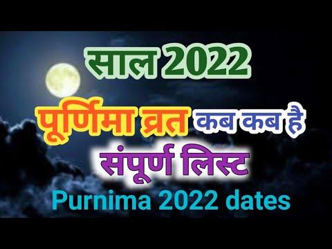 Purnima 2022,Purnima Dates List 2022, Purnima Vrat 2022 Dates In Hindi,साल 2022 पूर्णिमा कब कब है,