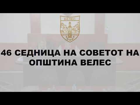 46 Седница на Совет на Општина Велес 06.12.2019