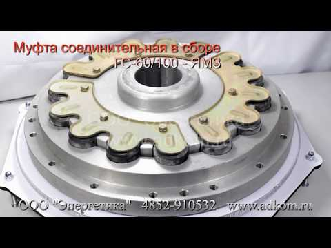 Муфта соединительная на генераторы ГС-60, ГС-100, ГС-200 - видео