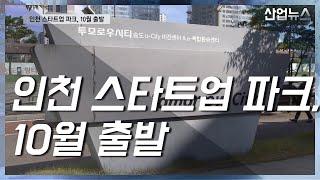 인천 스타트업 파크 생긴다‥바이오․언택트 중심_산업뉴스…