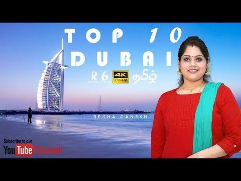 Top 10 Dubai Places 2019 | Rekha Ganesh Tamil Vlogs