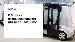 В Москве открылся полигон для беспилотников
