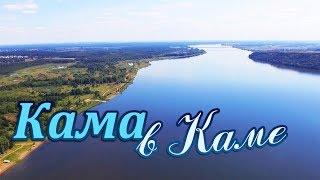 Река Кама в пос. Кама с высоты 300 м + перелет через реку в районе Камбарского моста