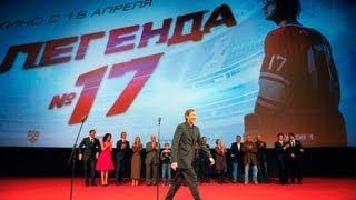 Путин оценил фильм Легенда № 17