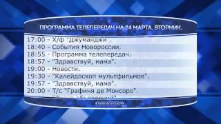 Программа телепередач на 24 марта 2015 года