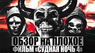 ОБЗОР НА ПЛОХОЕ - Фильм СУДНАЯ НОЧЬ. Ч4.