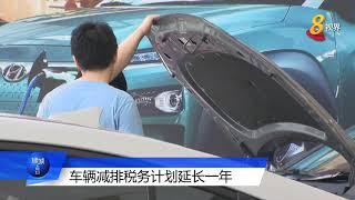 陆交局和环境局:车辆减排税务计划延长至明年底
