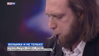"""Участник """"Отава Ё"""" играет на народных инструментах разных стран"""