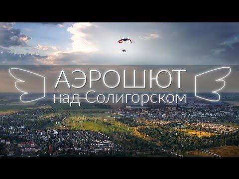 Аэрошют - полет над городом | Солигорск | 4k
