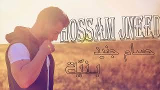 حسام جنيد بنية / Hossam Jneed Bnaya 2018