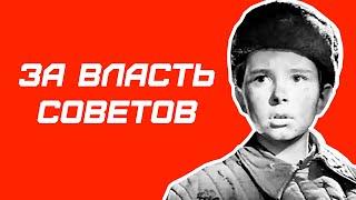 За власть Советов 1956