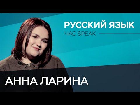 Лингвист Анна Ларина: «Язык — это не то, чем мы можем управлять» // Час Speak