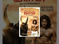 Ilami Tamil Full Movie