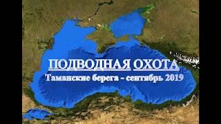 Подводная охота в Чёрном море Крайние охоты в 2109