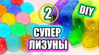 СУПЕР ЛИЗУНЫ ИЗ 2 ИНГРЕДИЕНТОВ/Самые необычные слаймы/новый рецепт