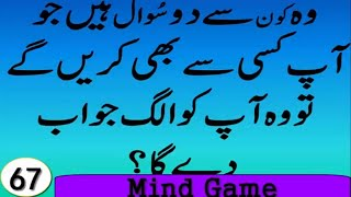 iq test questions and answer|common sense test|paheliyan in urdu