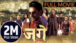 "New Nepali Movie - "" Junge ""  