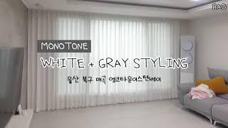 MONOTONE WHITE + GRAY STYLING …