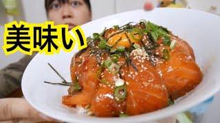 【濃厚とろける】ピリ辛旨サーモンユッケ丼と玉ねぎの味噌汁【米が進む】