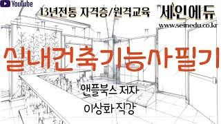 [세인에듀] #실내건축…