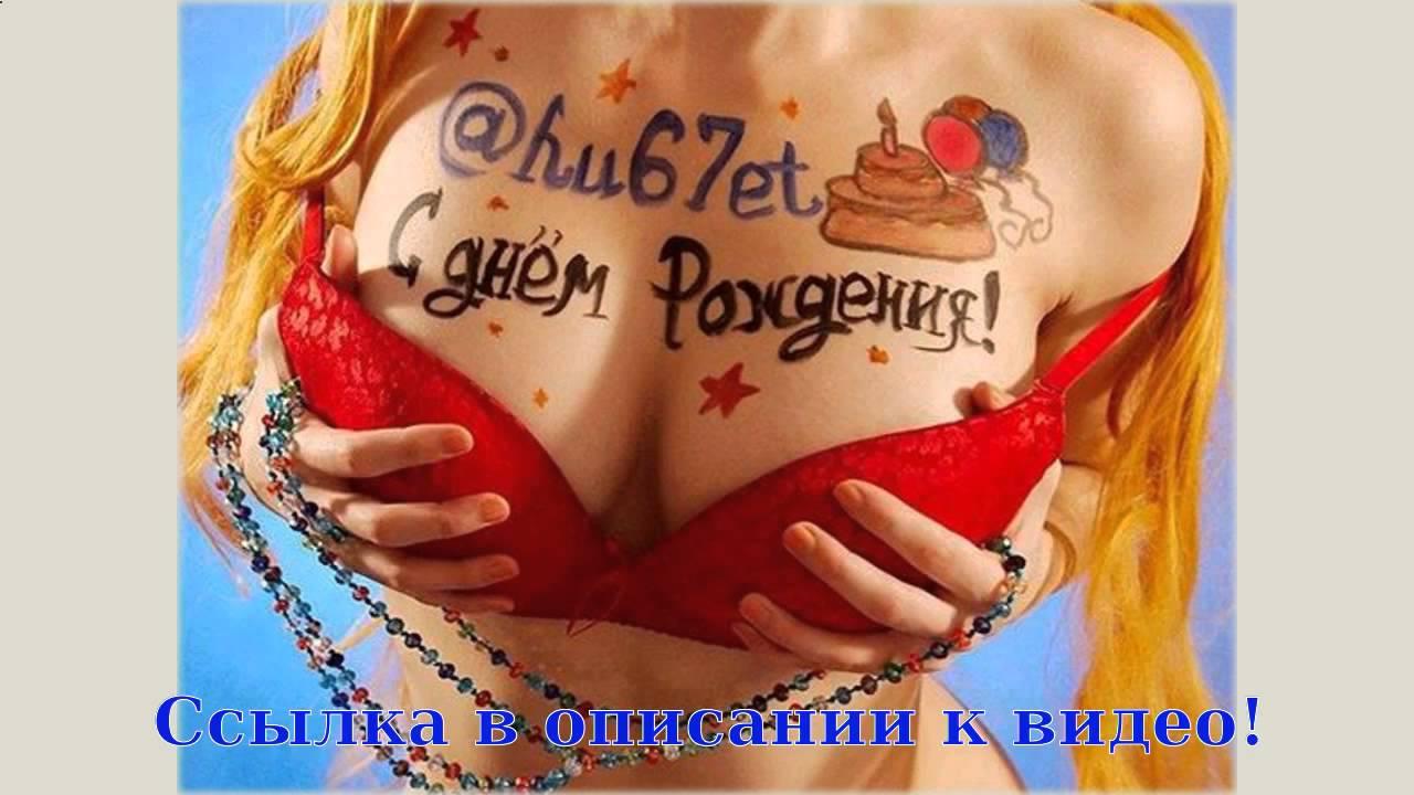 Прикольное поздравление с днем рождения куме юморное фото 215
