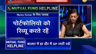 Mutual Fund Helpline: Solve all your mutual fund-related queries, February 27, 2018