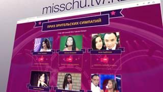 Голосуй за Мисс Чувство Юмора на сайте misschu.tv7.kz!