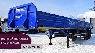 Полуприцеп-контейнеровоз марки УЗСТ 9175-016Б2 (22 т.)