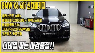 2021 BMW X6 40i 글라스틴트 슈어x 썬팅 +…