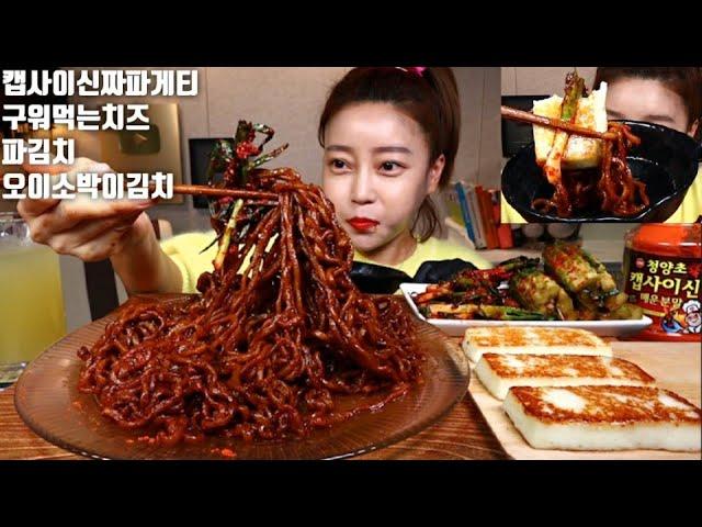 SUB]매운 캡사이신짜파게티 구운치즈 파김치 오이소박이김치 먹방 MUKBANG KOREAN FOOD