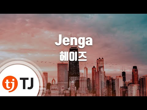 [TJ노래방] Jenga - 헤이즈(Feat.개코)(Heize) / TJ Karaoke