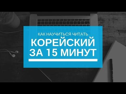 Курсы корейского языка в Москве в языковом центре Евразия
