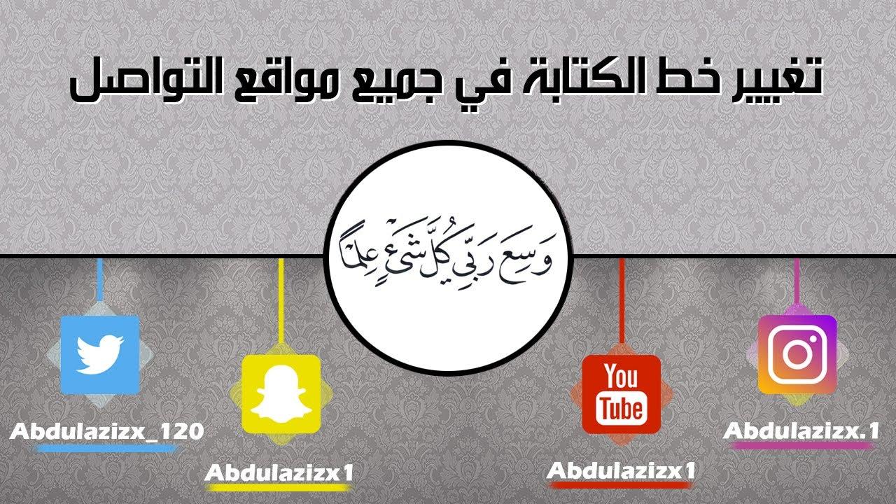 تغيير خط الكتابة في سناب شات وجميع مواقع التواصل الاجتماعي Youtube