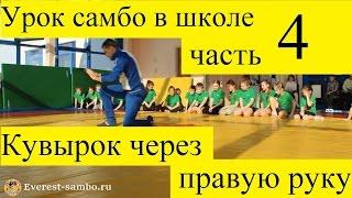Урок самбо в начальной школе часть 4 - КУВЫРОК ЧЕРЕЗ ПРАВУЮ РУКУ