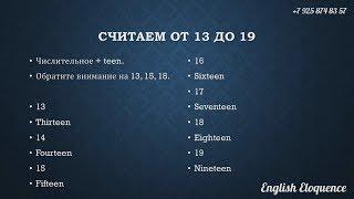 Количественные Числительные [Английский Язык]