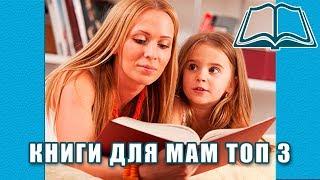 Книги по воспитанию детей ТОП 3 обзор