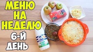 Меню на неделю: день 6 ♥ Простые рецепты на завтрак, обед и ужин ♥ Stacy Sky