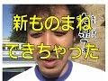 【大泉洋新ものまね完成】絶不調!?スリムクラブ真栄田が最後までもつのか!?
