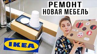 РЕМОНТ #8: ИКЕА, Новая мебель и Коробка с Книгами