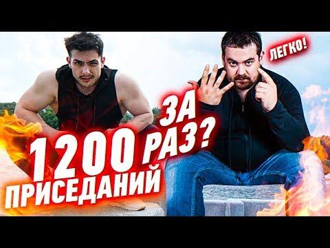 1200 приседаний Давидыча без остановки | это реально?!