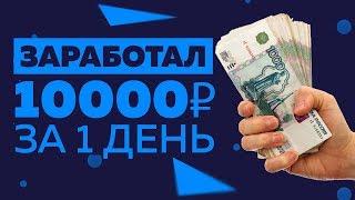 ЗАРАБОТАЛ В ИНТЕРНЕТЕ ЗА 1 ДЕНЬ 10000 РУБЛЕЙ! ОНЛАЙН ЗАРАБОТОК НЕ ВЫХОДЯ ИЗ ДОМА