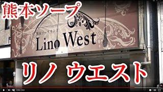 熊本特殊浴場  lino West -リノ ウエスト 熊本風俗動画!