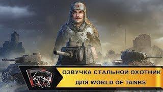 Озвучка экипажа Стальной охотник для World of Tanks