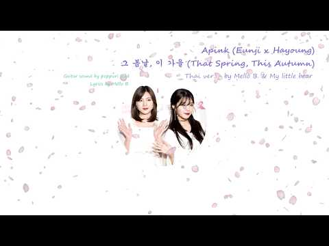 [Thai Ver.] Apink - That Spring, This Autumn (It's You) By Mello B. & Mymybear