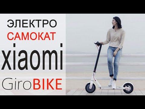 Электросамокат XIAOMI, лучший самокат для взрослых