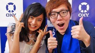 小島瑠璃子さんに洗顔してもらった!OXYイベント! thumbnail
