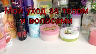 Уход за волосами и телом Чем я пользуюсь ValentinaN