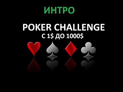 Покер челлендж! с 1$ - 1000$ Любитель играет в онлайн покер (кэш игры, МТТ)