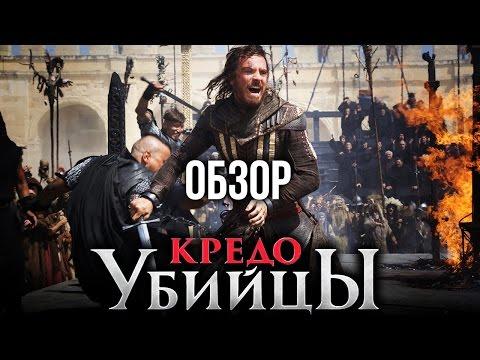 Кредо Убийцы/Assassins Creed — Только для фанатов игр (Обзор)